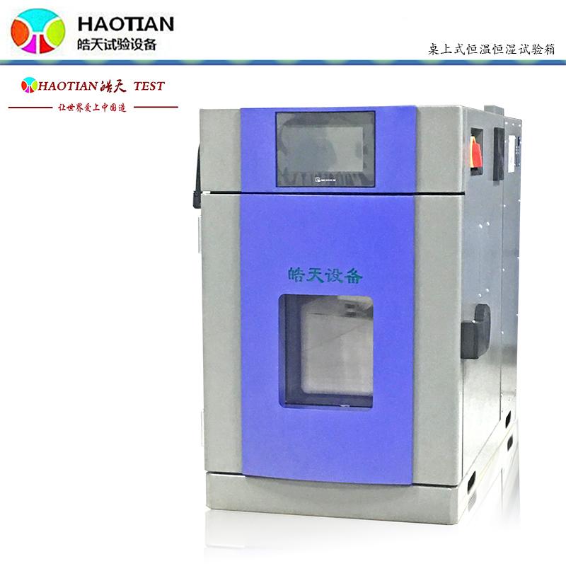 SMB-36PF 深圳小型环境测试箱升级版