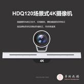 华科飞扬品牌  摄像机  HDQ120场景式摄像机 视频色彩还原梯形校正