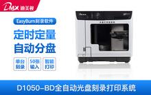 迪美视 D1050-BD  全自动刻录打印系统 光盘刻录打印一体化 标配智能光盘刻录打印管理软件