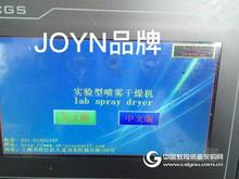 上海乔跃小型喷雾干燥机 JOYN-8000T 全自动控制/PID恒温控制技术