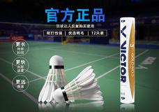 威克多VICTOR】 胜利金黄3号羽毛球 比赛训练用球 稳定耐打 12只装