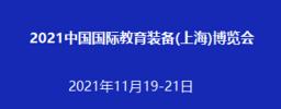 2021中国国际教育装备(上海)博览会<span>2021年11月19-21日</span>