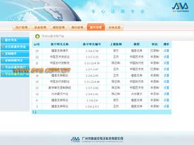 AVA课程资源管理系统