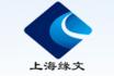 上海缘文信息科技有限公司