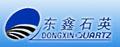 连云港市东鑫石英制品有限公司