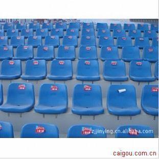 JY-8203中空吹塑座椅,体育场馆椅子