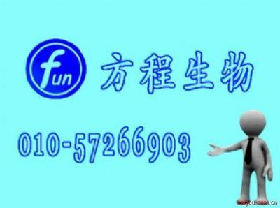 北京代测大鼠游离三碘甲状腺原氨酸(Free-T3 ),大鼠Rat ELISA Kit试剂盒多少钱
