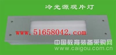 便携式冷光源观片灯/观片灯 型号:H24820