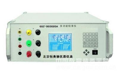 多功能校准仪     型号;GSZ-DO3020A