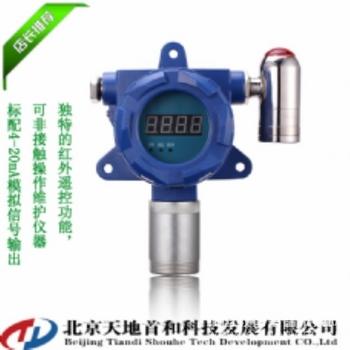 固定式溴甲烷报警器,溴甲烷分析仪现货供应
