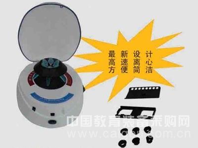迷你掌中宝离心机/便携式离心机     型号;HAD-LX-300