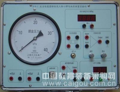 压力传感器特性及人体心律与血压测量实验装置