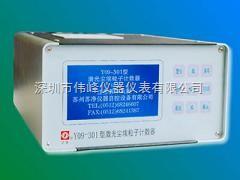 深圳热卖大流量激光尘埃粒子计数器