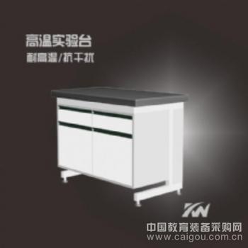 广州科玮实验台 耐腐蚀高温台 工作台 实验室家具直销