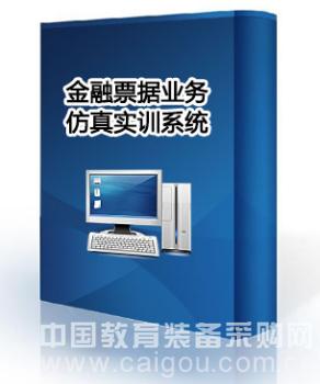 典阅金融票据业务系统
