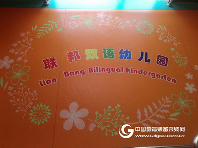 浩康幼儿园定制地板