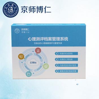 心理测评系统大学版京师博仁心理测评软件专家指导研发信效度高
