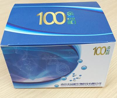 猪松弛肽/松弛素(RLN)ELISA试剂盒[猪松弛肽/松弛素ELISA试剂盒,猪RLN ELISA试剂盒]