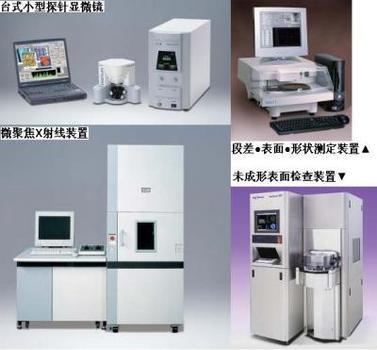 台式小型探针显微镜/段差、表面、微细形状测定装置/未成行表面检查装置/X射线装置