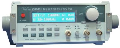 KH1661噪声源