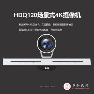 華科飛揚品牌  攝像機  HDQ120場景式攝像機 視頻色彩還原梯形校正