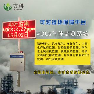 方科VOCS在线监测仪品牌FK-VOCS-01/02