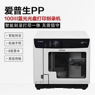 愛普生 PP-100III藍光光盤打印刻錄機 智能刻錄打印一體 無需值守
