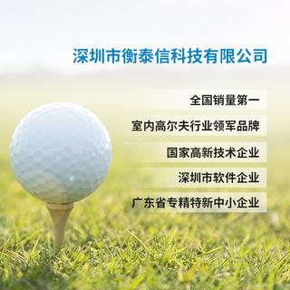 衡泰信智能高尔夫设备 室内高尔夫教学 高尔夫模拟器