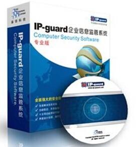 ipguard  内网安全管理系统 网络控制