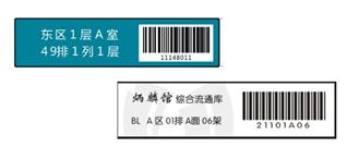 RFID层标标签