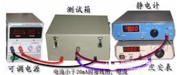 EST991导电和防静电材料体积电阻率测量装置