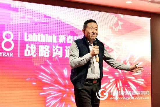 Labthink 2018新春年会