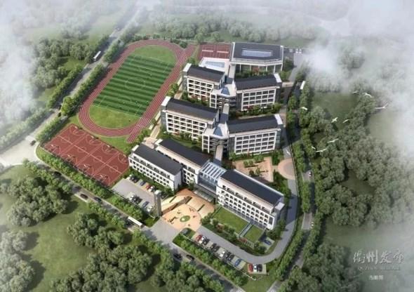 衢州有一大批中小幼学校改扩建!