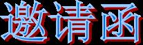 2019广州国际教育加盟展览会