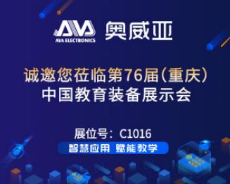 """一场""""智能+教育""""的课堂变革  奥威亚即将亮相第76届中国教育装备展示会"""