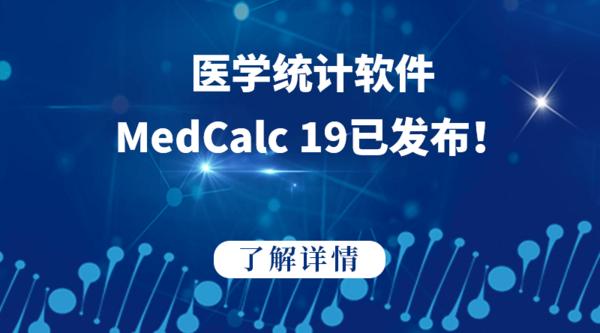 医学统计软件MedCalc 19已发布!