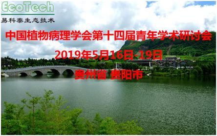 中国植物病理学会第十四届青年学术研讨会邀请函