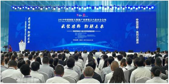 2019數博會,中慶與中外大咖同臺論道智慧教育