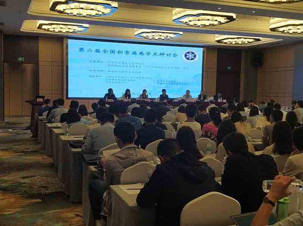安洲科技參加第六屆全國積雪遙感學術研討會