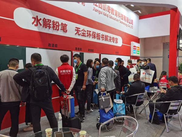 百适利水解粉笔亮相第78届中国教育装备展示会,做中国板书行业领头羊!