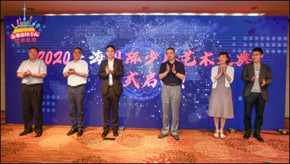 2020上海国际少儿艺术大典――小音咖艺术大赛正式启动