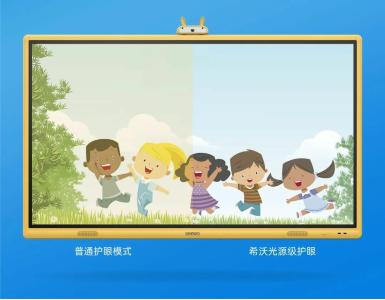 看希沃幼教交互智能平板如何實力守護孩子眼睛健康?