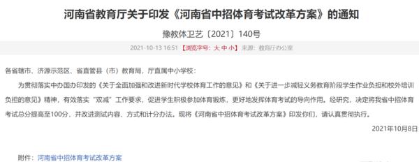 2024年起河南省中招体育总分值由70提高到100