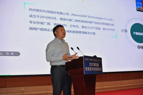 2021第五届智慧图书馆发展论坛成功召开