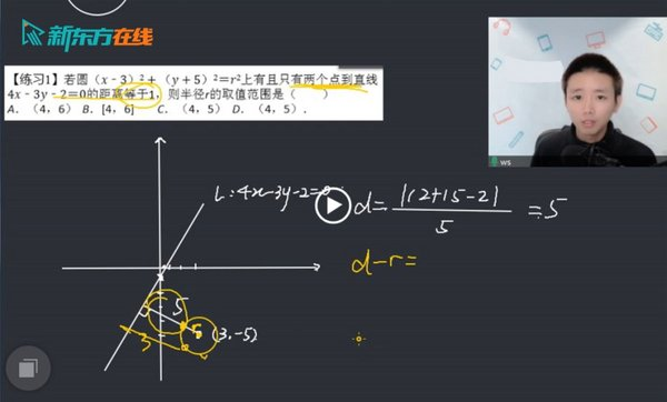 高中数学几何题难掌握?新东方在线教你这样找到解题思路