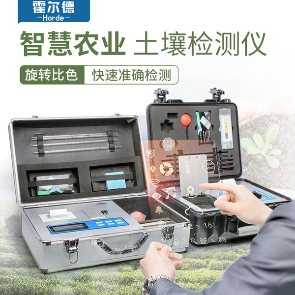 霍尔德高智能土壤养分测试仪产品功能介绍