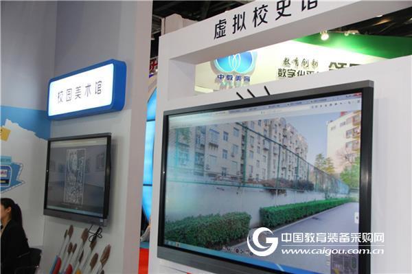 正诚立世3D校园文化展示亮相北京教装展