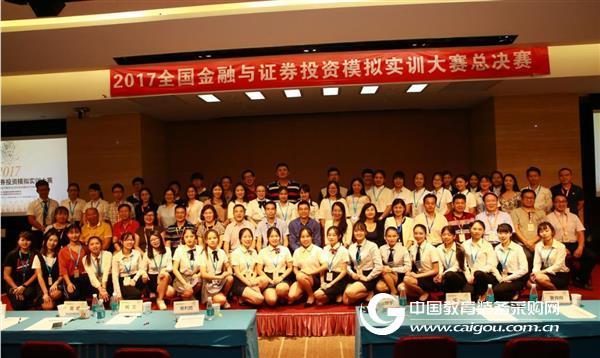国泰安助力全国金融与证券投资模拟实训大赛