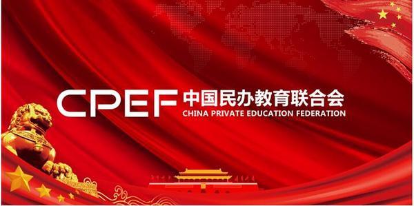 致力于民辦教育服務于推廣—中國民辦教育聯合會