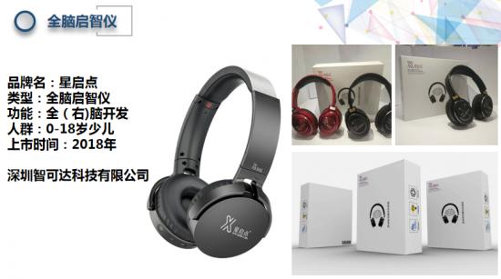 智可达联合广东电视台举行少儿全脑启智仪深圳新品上市发布会